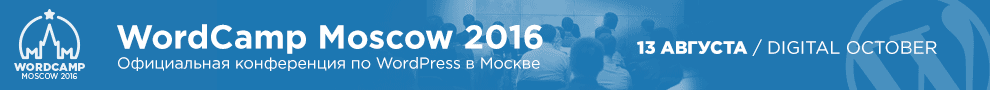WordCamp Moscow 2016