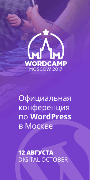 WordCamp Moscow 2017