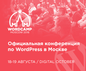 WordCamp Moscow 2018